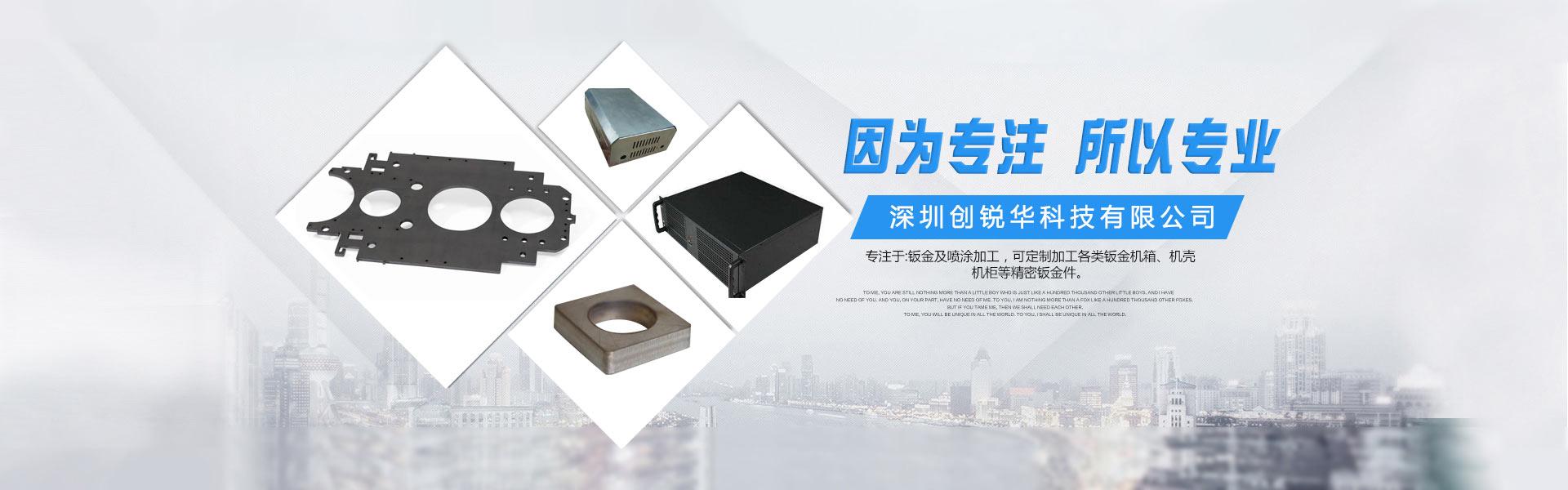 不锈钢钣金加工厂家